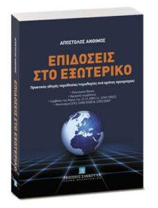 Anthimos Book